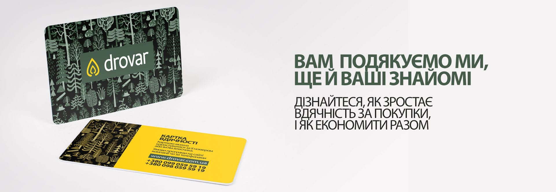 Card_banner_1920x664_High