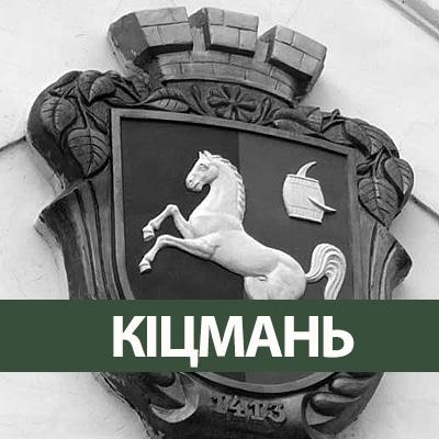 Kitsman